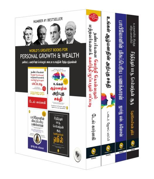 World�s Greatest Books For Personal Growth & Wealth (Set of 4 Books) Tamil