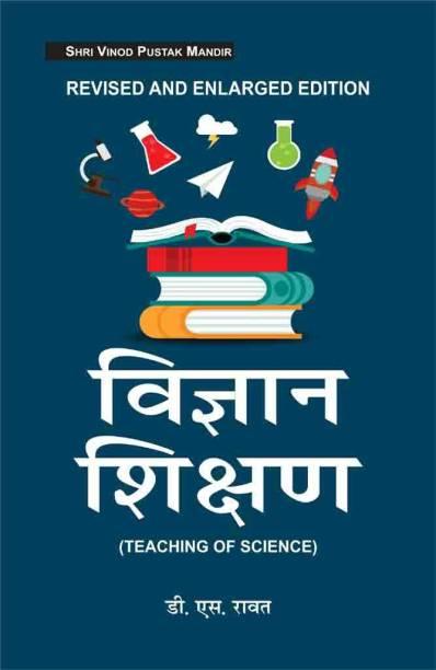 Vigyan Shikshan (Teaching of Science) Book