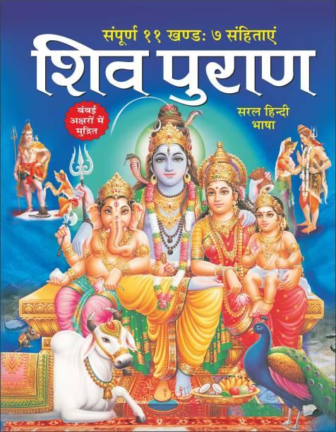 Sankshipt Shiva Puran (Big Size) Premium Quality Printing