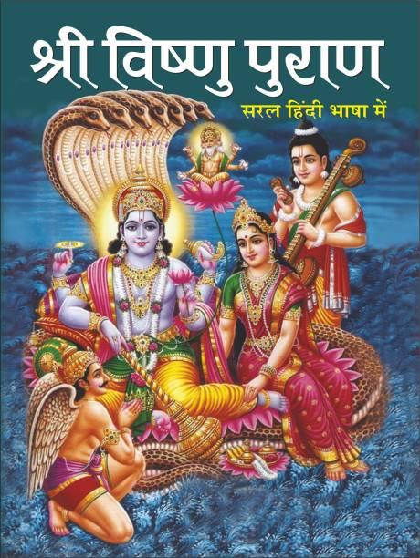 Shri Vishnu Puran