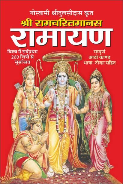 श्री रामचरितमानस (गोस्वामी तुलसीदासजी कृत, आठों काण्ड सहित, 1200 पृष्ठों में) Shri Ramcharitmanas (Goswami Tulsidasji Krit-Aathon Kand Sahit, 1200 Prishtaon Mein) रामायण (हार्ड बाउंड, स्पेशल साइज, 8 पेज रंगीन व 200 ब्लैक एण्ड व्हाइट चित्रें सहित) Ramayan (Hardbound, Special Size, 8 Page Rangeen Ve 200 Black And White Chitron Sahit) (Hindi Edition) | Dharam-Dharshan Ki Vashisht Pustake