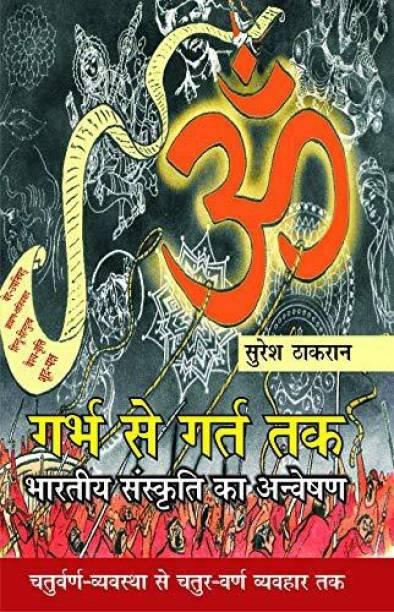 Garbh Se Gart Tak Bhartiya Sanskriti Ka Anveshan Vol-2