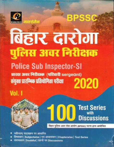 Bpssc Bihar Daroga Police Avar Nirikshak Police Sub Inspector Si 2020