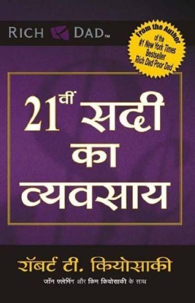 21 Vi Sadi Ka Vyvasaya