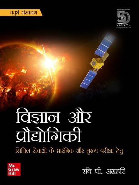 Vigyan aur Praudyogiki - Civil Seva Ki Prarambhik Aur Mukhya Pariksha Hetu | 4th Edition