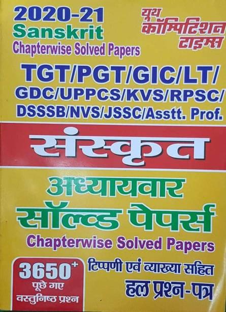 TGT-PGT-UGC Sanskrit Exam Knowledge Bank (Paperback, Sanskrit, Yct)