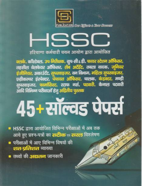 HSSC 45+ Solved papers