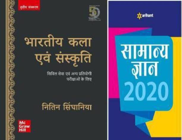 Bharitya Kala Evam Sanskriti + Samanya Gyan 2020 ( Paperback, Hindi, Nitin Singhania