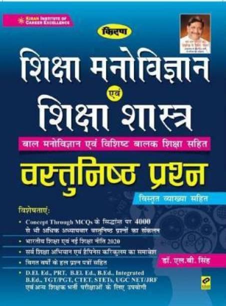 Kiran Shiksha Manovigyan & Shiksha Shastra Vasthunisth Questions 2020