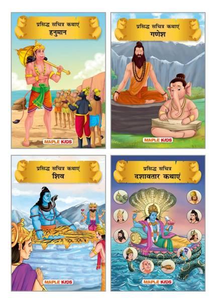 Mythology Books (Illustrated) (Set of 4 Books) (Hindi) - Shiva, Ganesha, Hanuman, Dashavatar - Story Book for Kids