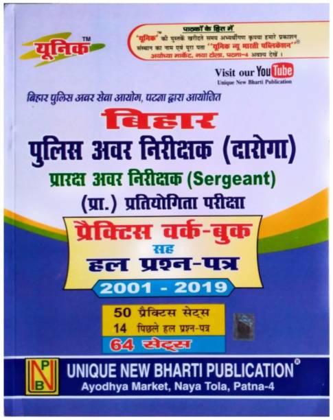 Bihar Daroga Police Awar Nirikshak Practice Work With Question Bank 64 Sets Exam