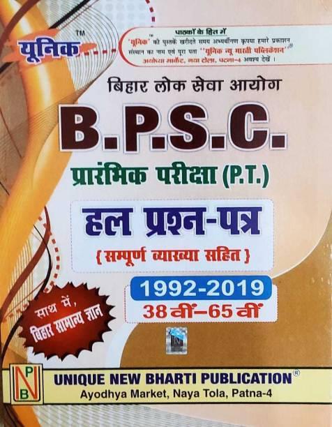 Bpsc P.t Prarambhik Pariksha Solved Question 1992-2019 38 To 65 With Bihar Samanya Gyan