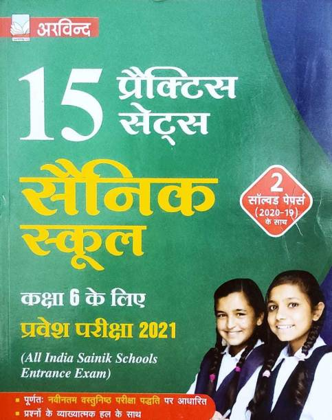 Sainik School Class- 6 15 Practice Sets Entrance Exam 2021 With 2 Solved Papers