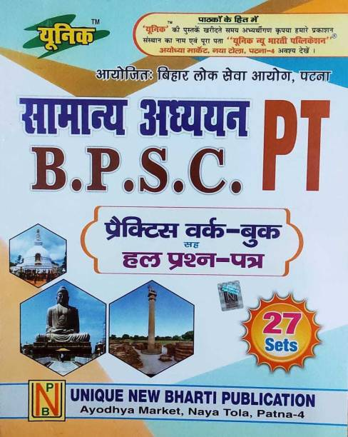 Samanya Adhyayan Bpsc Pt Practice Work Book & Solved Questions 27 Sets