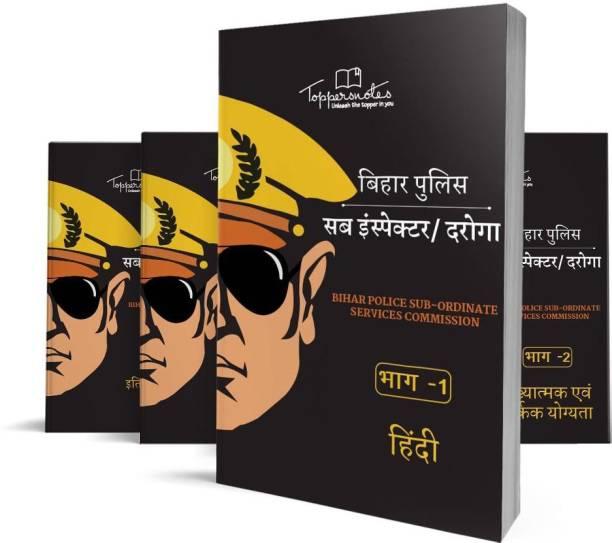 Bihar Police Sub Inspector/Sergeant Toppers Notes – Hindi Medium – 4 Books- Latest Edition