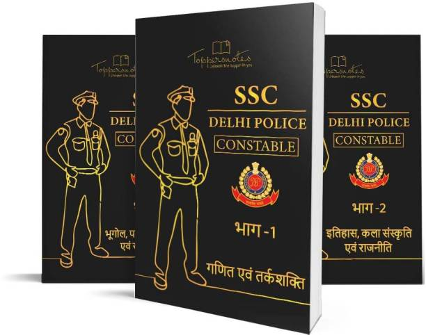 SSC Delhi Police Constable Toppers Notes – Hindi Medium – 3 Books- Latest Edition