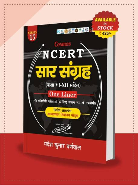 Saar Sangrah Ncert Class - Vi-Xii One Liner Hindi