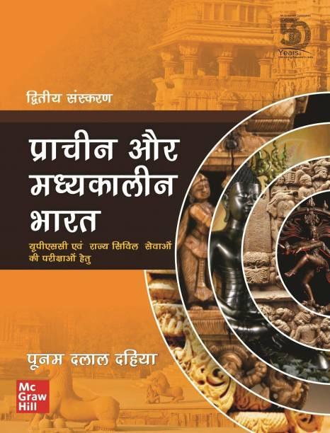 Pracheen Aur Madhyakalin Bharat: UPSC Evam Rajya Civil Sevao Ki Pariksha Hetu | Second Edition