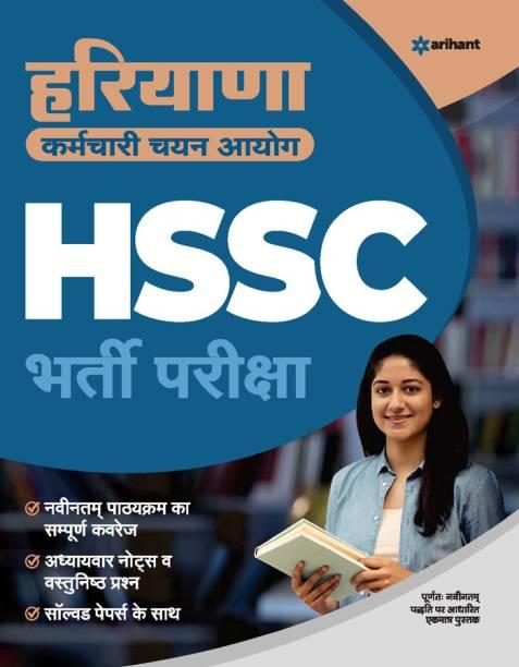 Haryana SSC Bharti Pariksha 2019