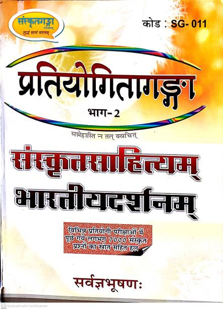 Sanskrit Solved Paper For TGT,PGT,UGC-NET Etc. (Sanskritsahitya, Bhartiyadarshan) (Pratiyogitaganga Bhag-2)