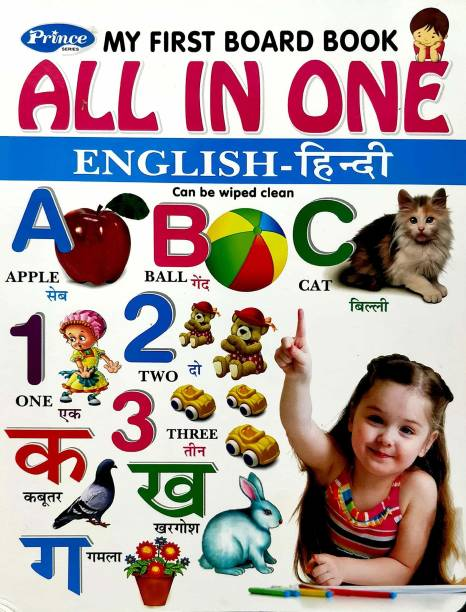 GoodsNet board books for 3 year old-My First Board Book of All-In-One (English-Hindi) Hardcover