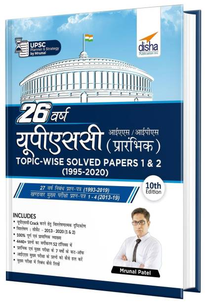 26 Varsh Upsc IAS/ Ips Prarambhik Topic-Wise Solved Papers 1 & 2 (1995 - 2020)