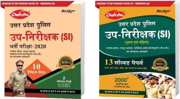 Chakshu Combo Pack Of Uttar Pradesh Police Up Nirikshak Sub Inspector (SI) Bharti Pariksha Practice Sets And Solved Papers (Set Of 2) Books