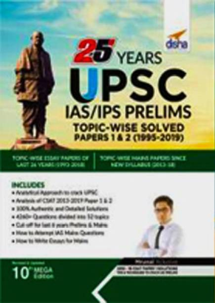 25 Years UPSC IAS/IPS PRELIMS TOPIC WISE SOLVED PAPER