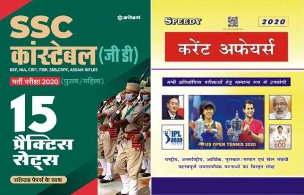 SSC Constable 15 Practice Sets With Solved Papers & Speedy Current Affairs 23 September 2020