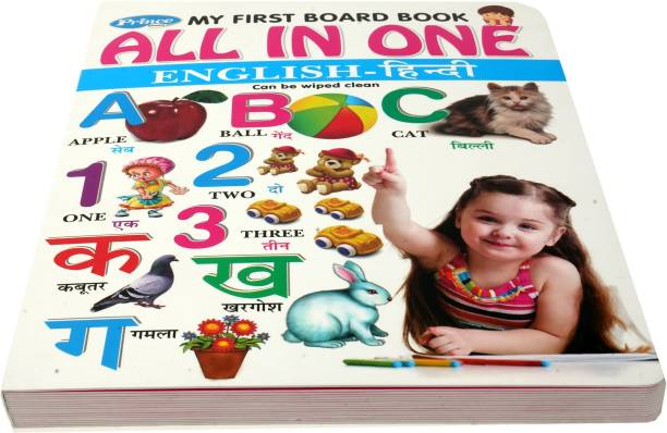 MY FIRST BOARD BOOK ALL IN ONE ENGLISH - HINDI BOOK FOR KINDS (English - Hindi Hardcover)