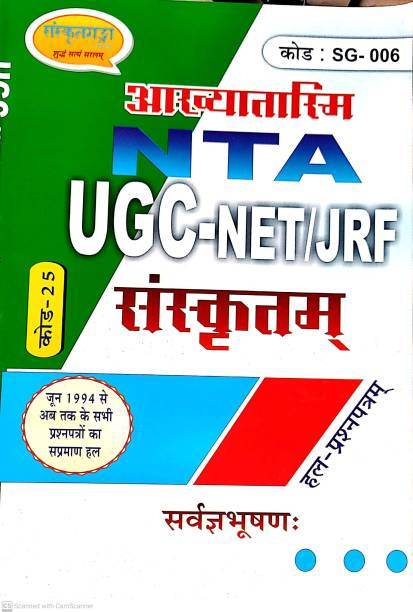 Solved Paper Sanskrit UGC-NET Code-25 Certified Solution To All Question Papers From June 1994