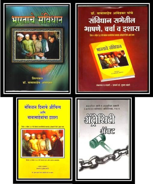 Bhartache Savidhan + Sanvidhan Sabhetil Bhashne Charcha V Eeshara +savidhan Dinache Auchitya And Babasahebanche Ishara + Atrocity Act