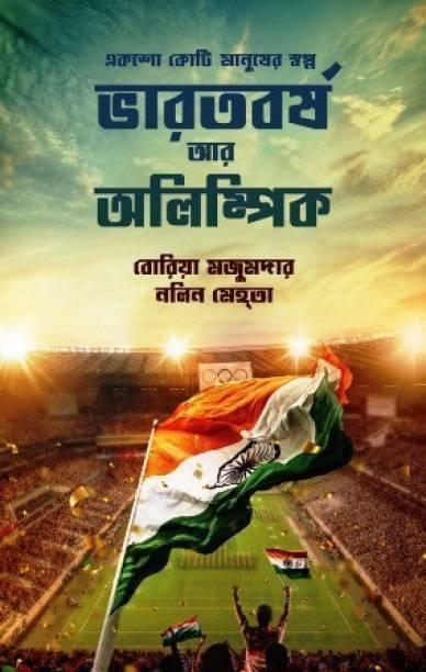 Bharatbarsha Ar Olympic (Aksho Koti Manusher Swpno)