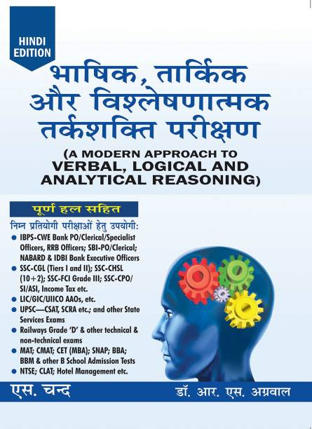 Verbal, Logical And Analytical Reasoning Book In Hindi 2021 ( R.S AGARWAL, S. CHAND)