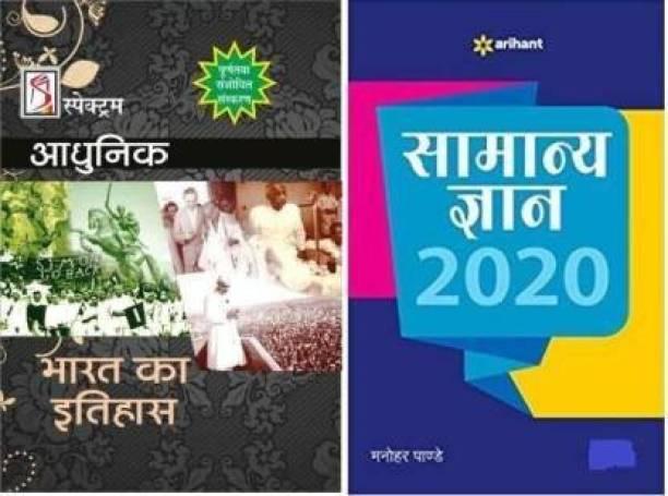 Adhunik Bharat Ka Itihas With Arihant Samanya Gyan 2020