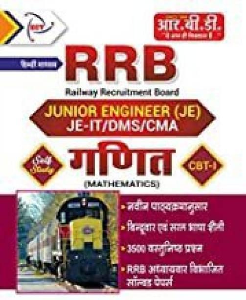 Rrb Junior Engineer Mathmatics Cbt 1 H.l.rajora