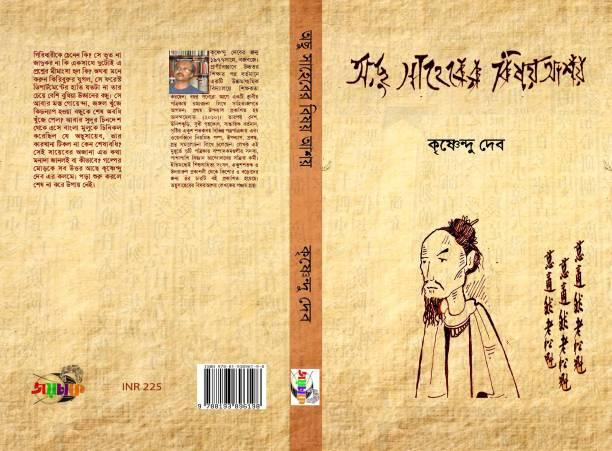 Achu Saheber Bishoy Ashoy