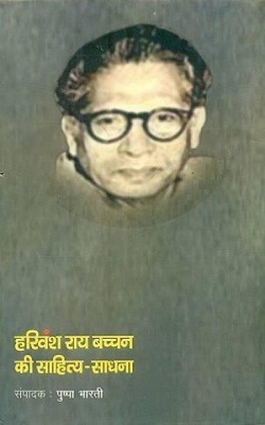 Harivansh Rai Bachchan Ki Sahitya-Sadhana
