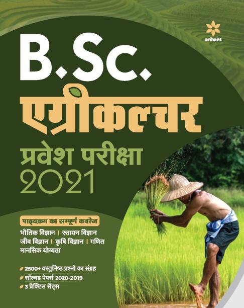 B.Sc Agriculture Guide (H)