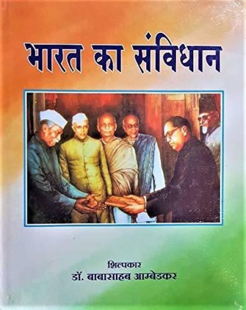 Bharat Ka Sanvidhan - The Constitution Of India (Original) (Hindi)