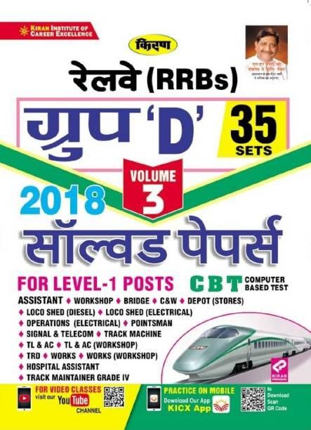 Kiran Railway RRBs Group D 35 Sets 2018 Solved Papers Volume 3 (Hindi Medium)(3131)
