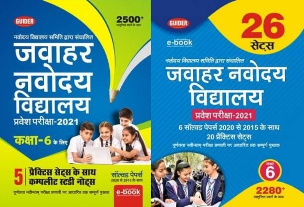 Jawahar Navodaya Vidyalaya Class - 6th Guide & 26 Sets Exam 2021