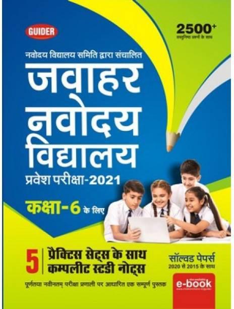 Jawahar Navodaya Vidyalaya Class - 6th Exam 2021 Guide Hindi
