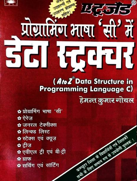 Data Structure ( Programming In Language C )