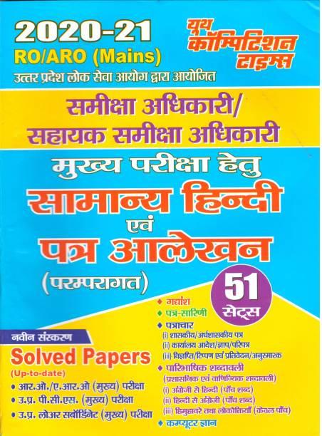 RO/ARO Mains-General-Hindi & Letter Writing