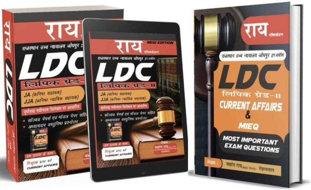Rajasthan High Court LDC Book With Free Current Affairs Book New Edition