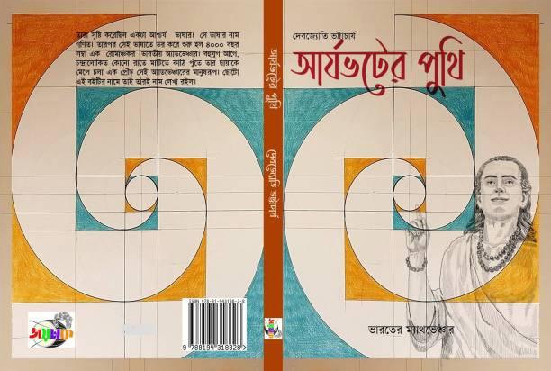 Aryabhater Puthi
