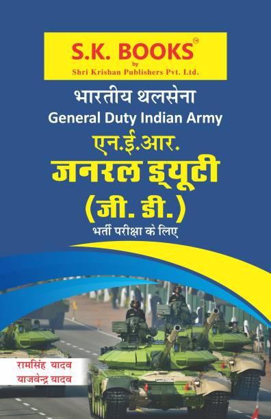 Bhartiya Thal Sena (Indian Army) NER GD (Soldier General Duty) Recruit Exam, Complete Guide Hindi Medium 2020-21