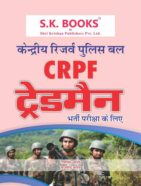 CRPF (Central Reserve Police Force) Constable Tradesman Recruitment Exam Complete Guide Hindi Medium 2020-21
