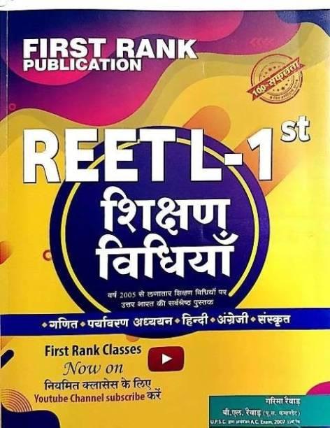 B L Revad Books Buy B L Revad Books Online At Best Prices In India Flipkart Com